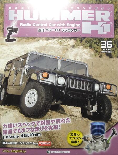 HUMMER3600.JPG