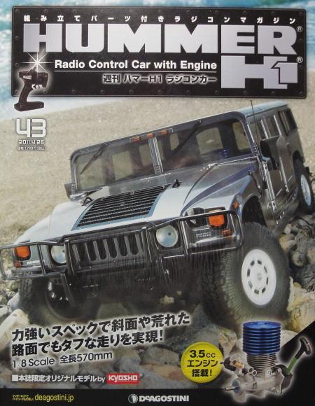 HUMMER4300.JPG