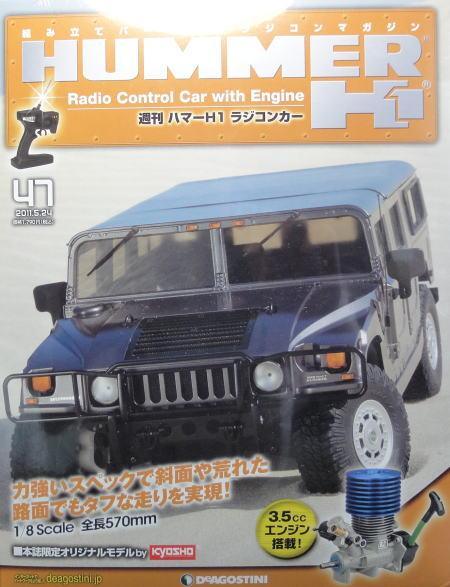 HUMMER4700.JPG