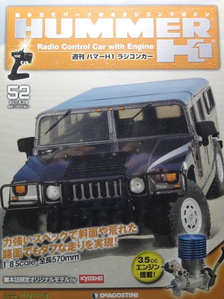 HUMMER5200.JPG