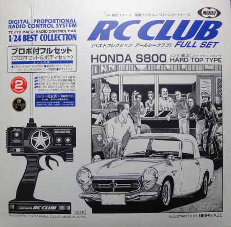 24RCHONDAS80000.JPG