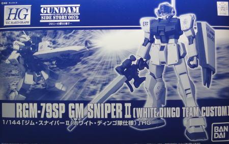 HGUCRGM79SPwd00.JPG