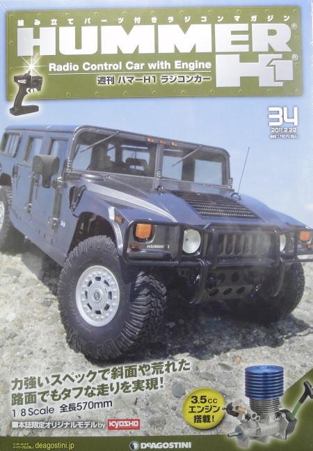 HUMMER3400.JPG