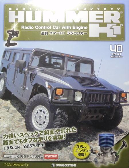 HUMMER4000.JPG