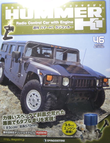 HUMMER4600.JPG