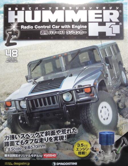 HUMMER4800.JPG