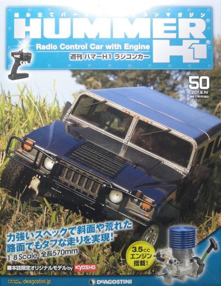 HUMMER5000.JPG