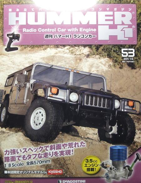 HUMMER5300.JPG