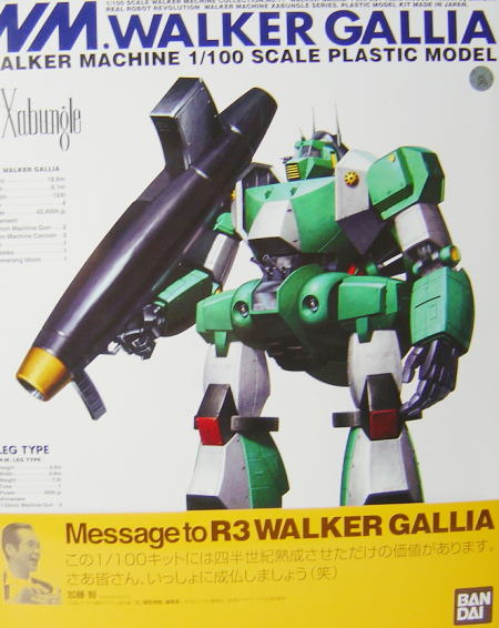 R3GALLIA00.JPG